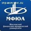 АОЧУ ВО «Московский финансово-юридический университет МФЮА»